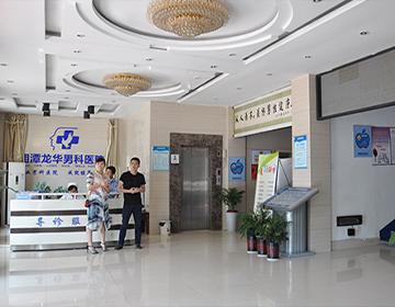 湘潭龙华男科医院